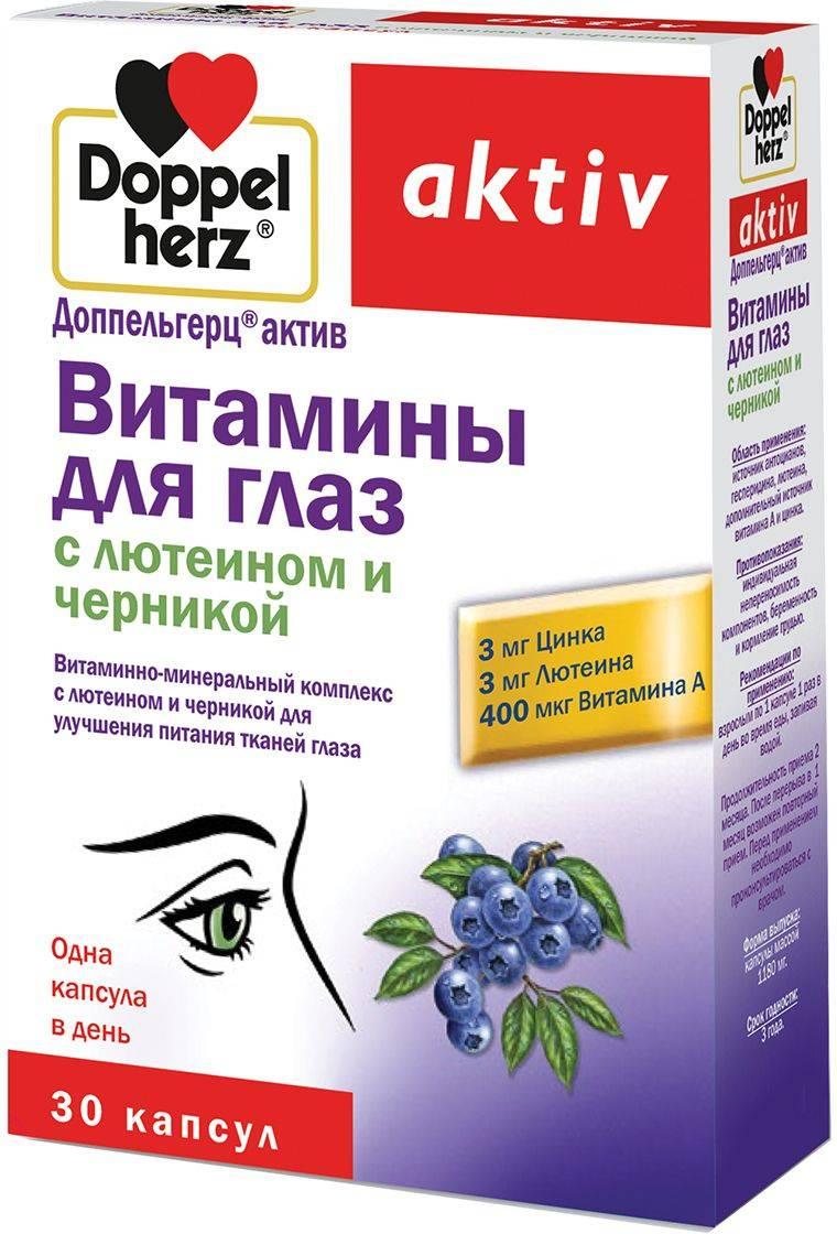 Доппельгерц для глаз — свойства и действие витаминов с лютеином и черникой