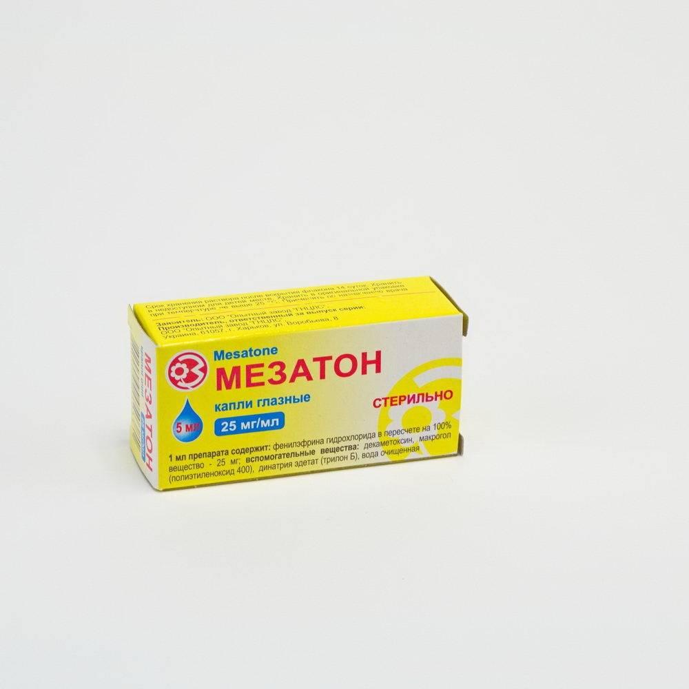 Мезатон глазные капли: инструкция по применению, отзывы, цена