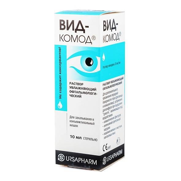 Глазные капли хило комод отзывы цена | глазной.ру
