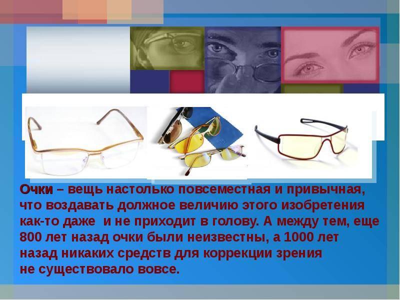 История очков как появились первые очки и кто их изобрел - медицинский справочник medana-st.ru