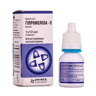 Гипромеллоза - инструкция по применению, цена и отзывы
