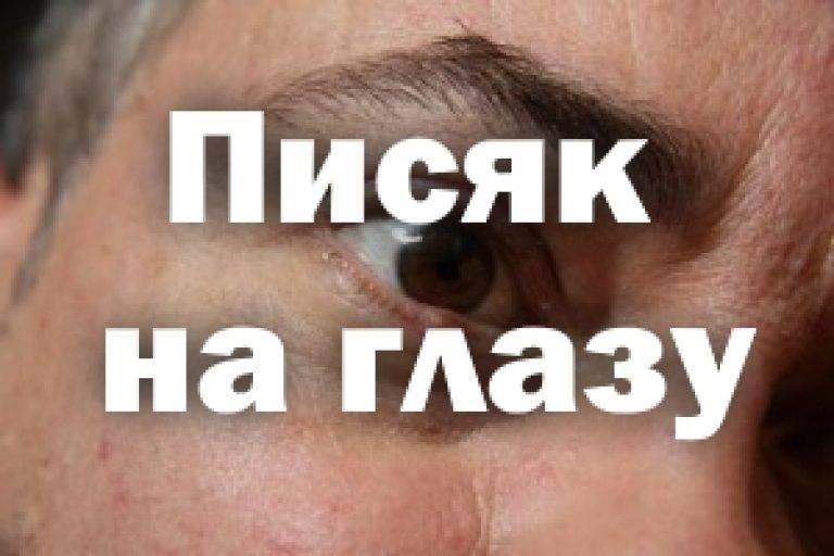 Писяк на глазу - что это такое и как его лечить oculistic.ru писяк на глазу - что это такое и как его лечить