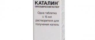 Вита-йодурол — препарат для глаз. инструкции, показания, отзывы и аналоги