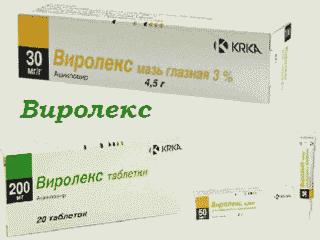 Ацикловир - 92 отзыва, инструкция по применению