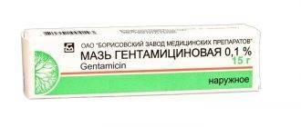Гентамицин мазь: инструкция по применению, цена, аналоги и отзывы
