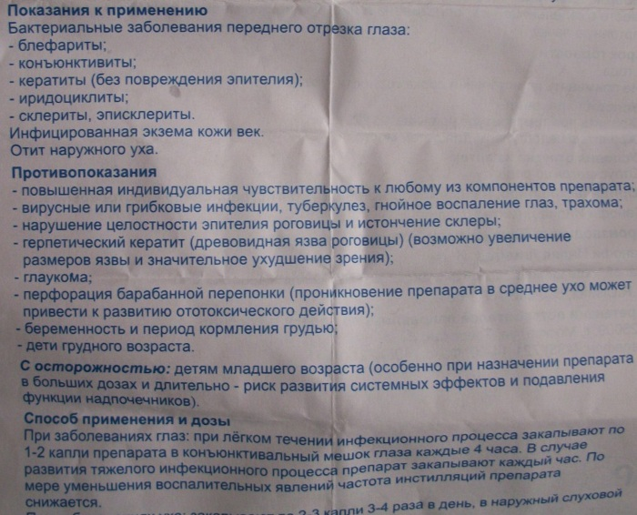 """""""фармадекс"""" (капли глазные): инструкция, отзывы, аналоги"""