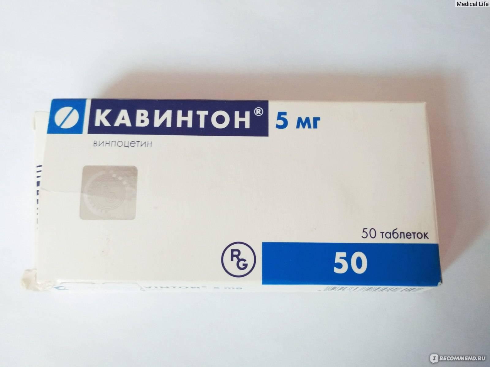 Кавинтон комфорте аналоги. цены на аналоги в аптеках