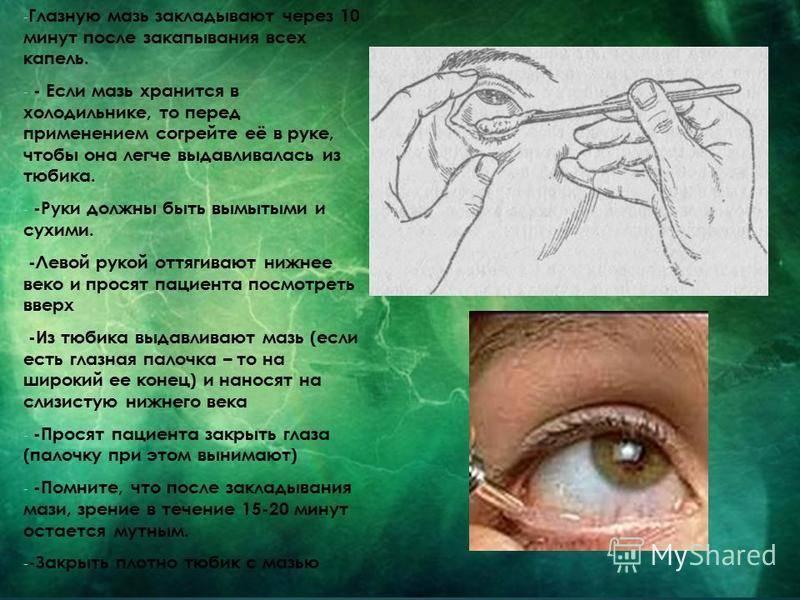 Какие глазные мази для детей можно использовать с первых дней жизни