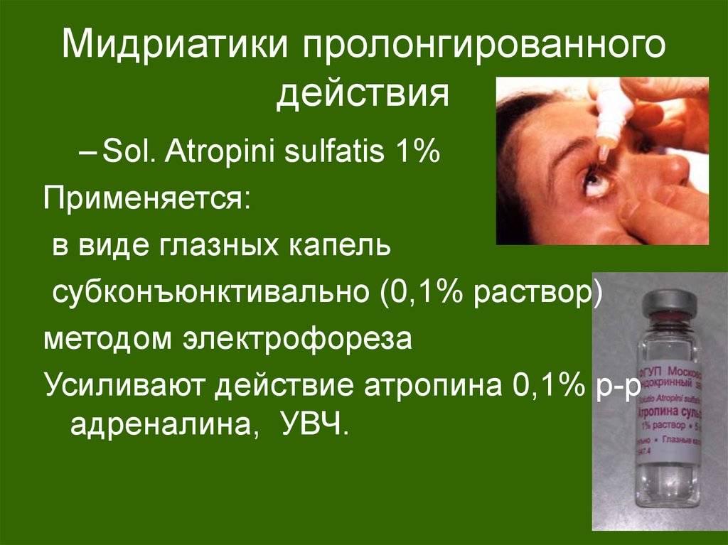 Капли для расширения зрачков без рецептов: глазные, расширяющие - время действия и сколько действуют - названия, что капают в глаза - мидриатики дешевые