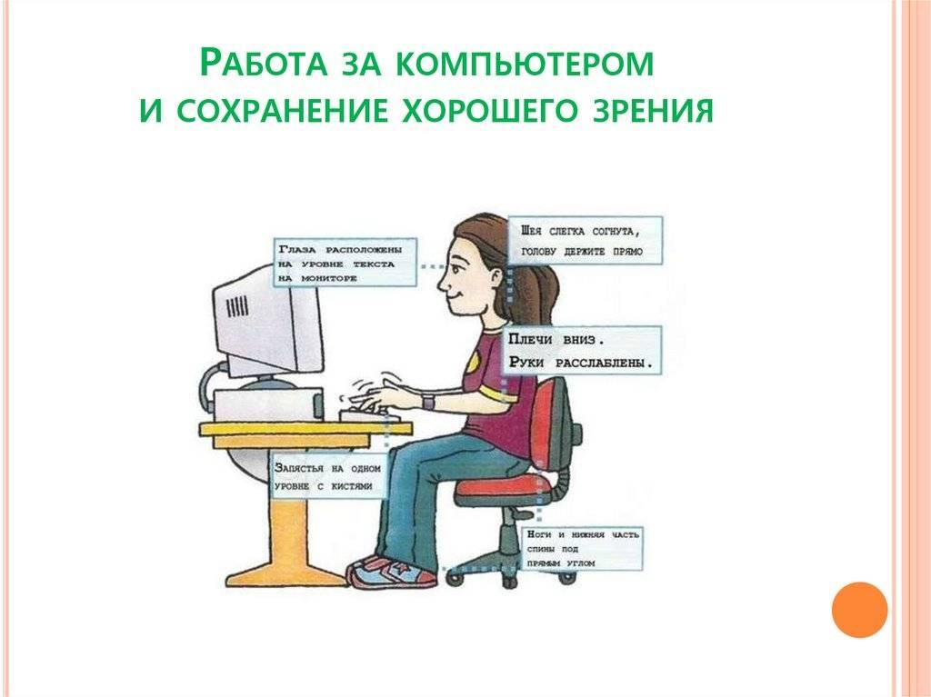 Как сохранить зрение при работе за компьютером: программа stretchly