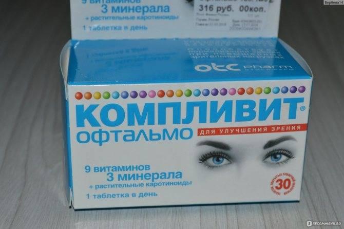 Состав комплекса компливит офтальмо и инструкция по применению