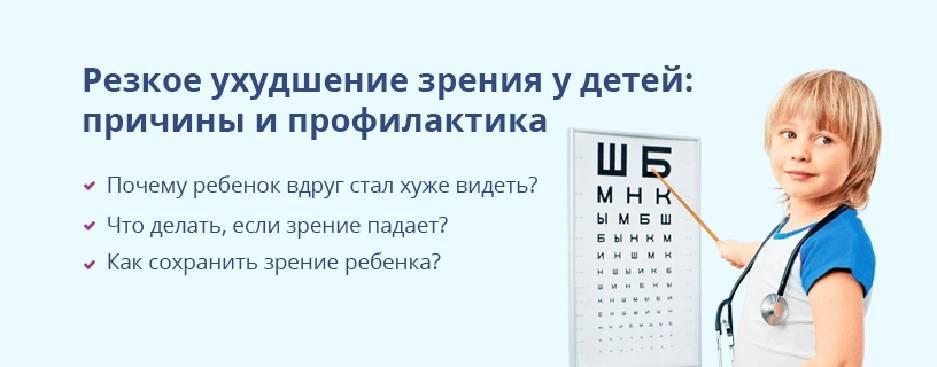 У ребенка упало зрение на одном глазу - лечение глаз