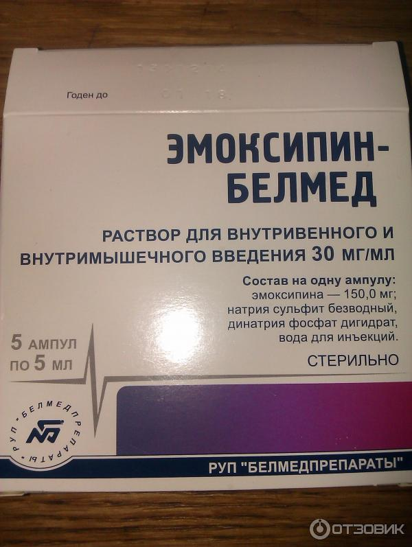 Эмоксипин уколы: состав препарата, инструкция по применению