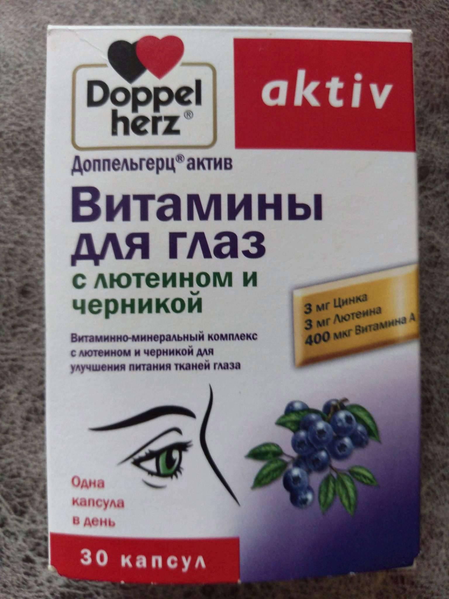 Доппельгерц для глаз: отзывы о витаминах с лютеином, состав, показания