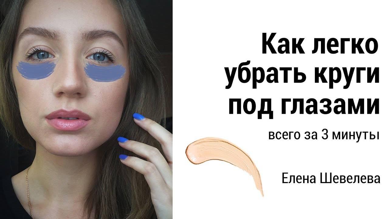 Как убрать синяки под глазами быстро и навсегда - лайфхакер