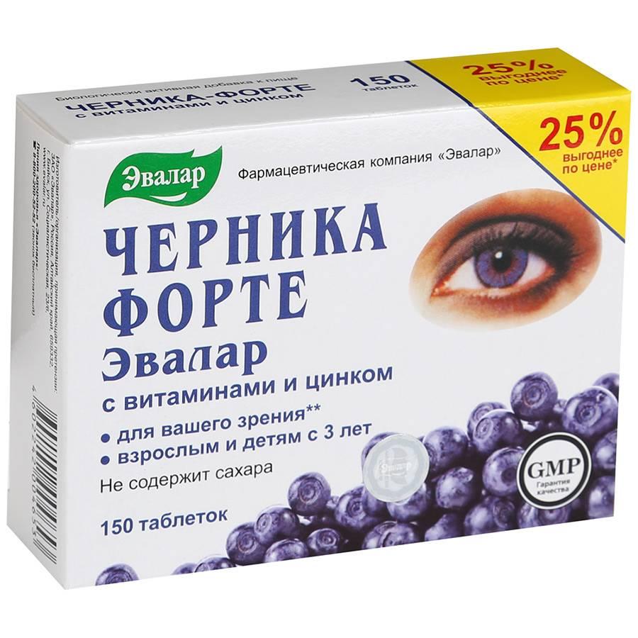Черника: полезные свойства и противопоказания, как сушить и замораживать, рецепты для улучшения зрения, от диареи, давления