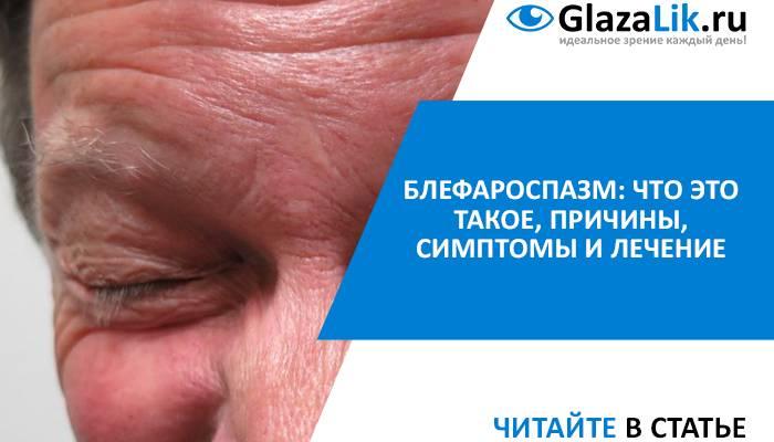 Блефароспазм: лечение народными средствами и современными препаратами, профилактика