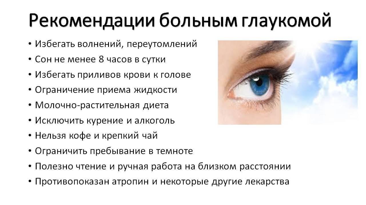 Причины нечеткого зрения