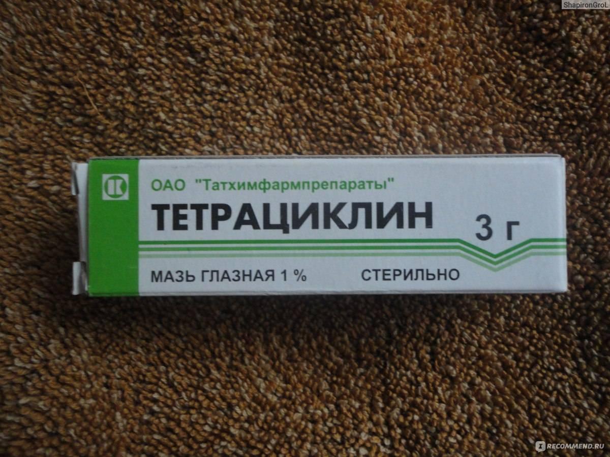 Тетрациклиновая мазь глазная: инструкция по применению взрослым и детям, цена, от чего помогает