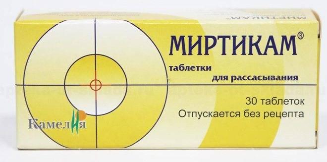 Препарат: миртикам в аптеках москвы
