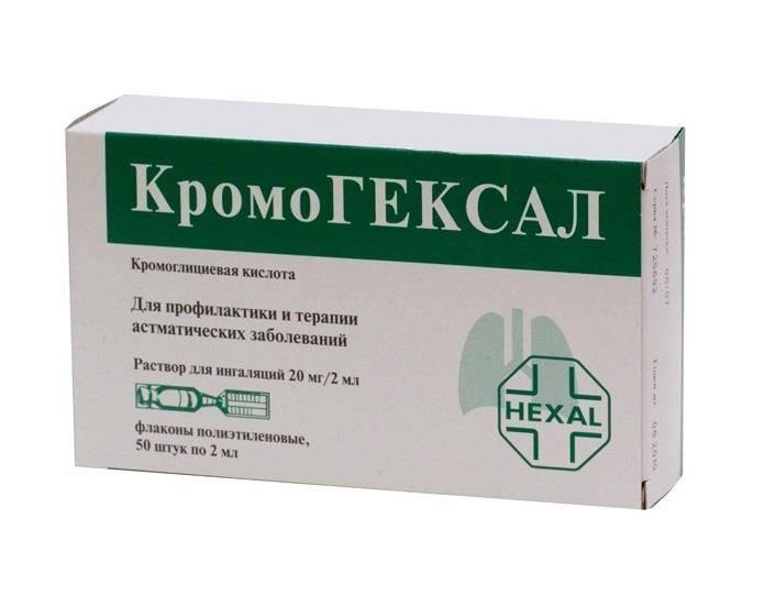 Кромогексал - аналоги и заменители последнего поколения