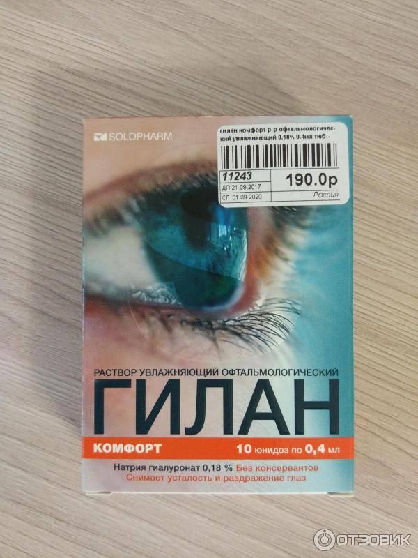 Капли от слезоточивости глаз у пожилых и молодых людей причины и лечение, глазные