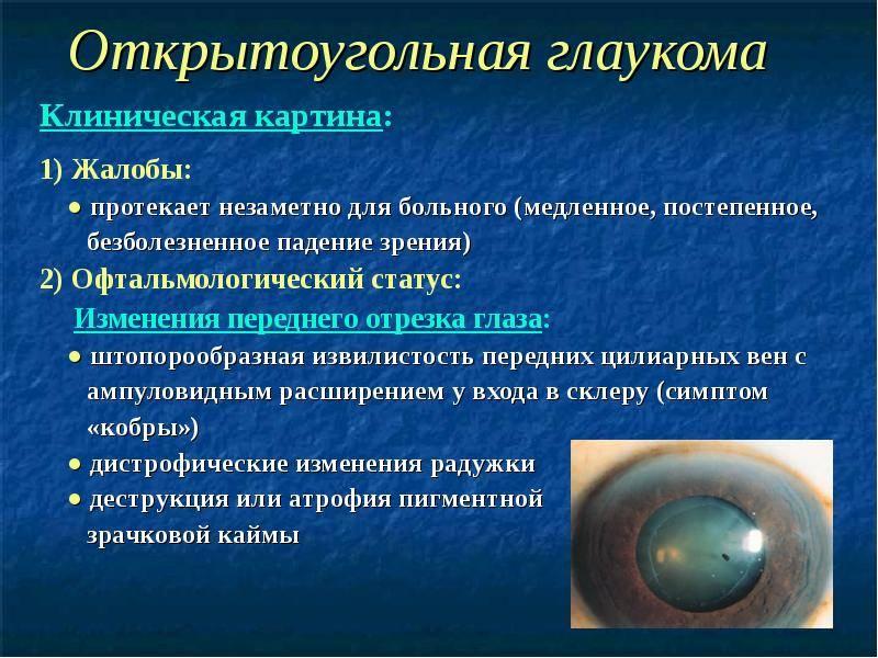 Вторичная некомпенсированная глаукома – лечение артроза и артрита, лечение подагры