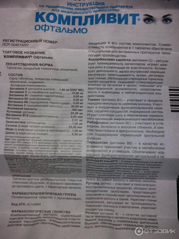 Компливит офтальмо − инструкция по применению, состав, отзывы, цена