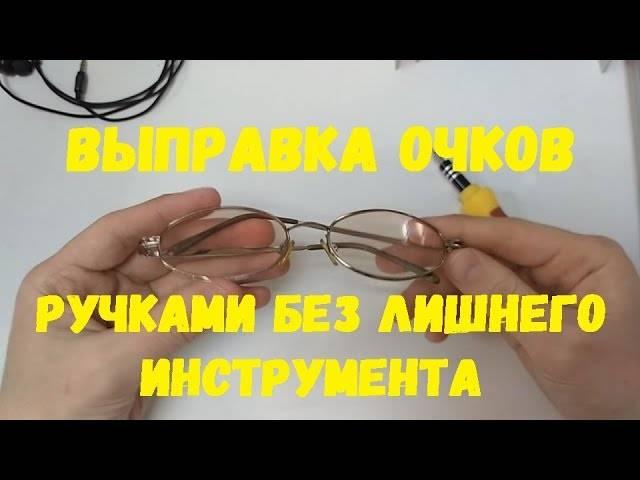 Как починить очки если они сломалиь: ремонт дужек в домашних условиях
