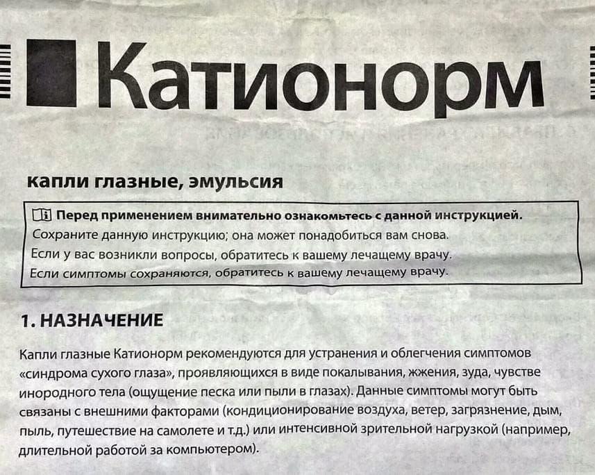 Катионорм отзывы - офтальмология - первый независимый сайт отзывов россии