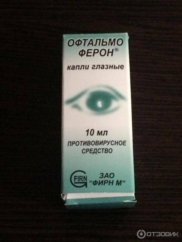 Лучшие капли для глаз