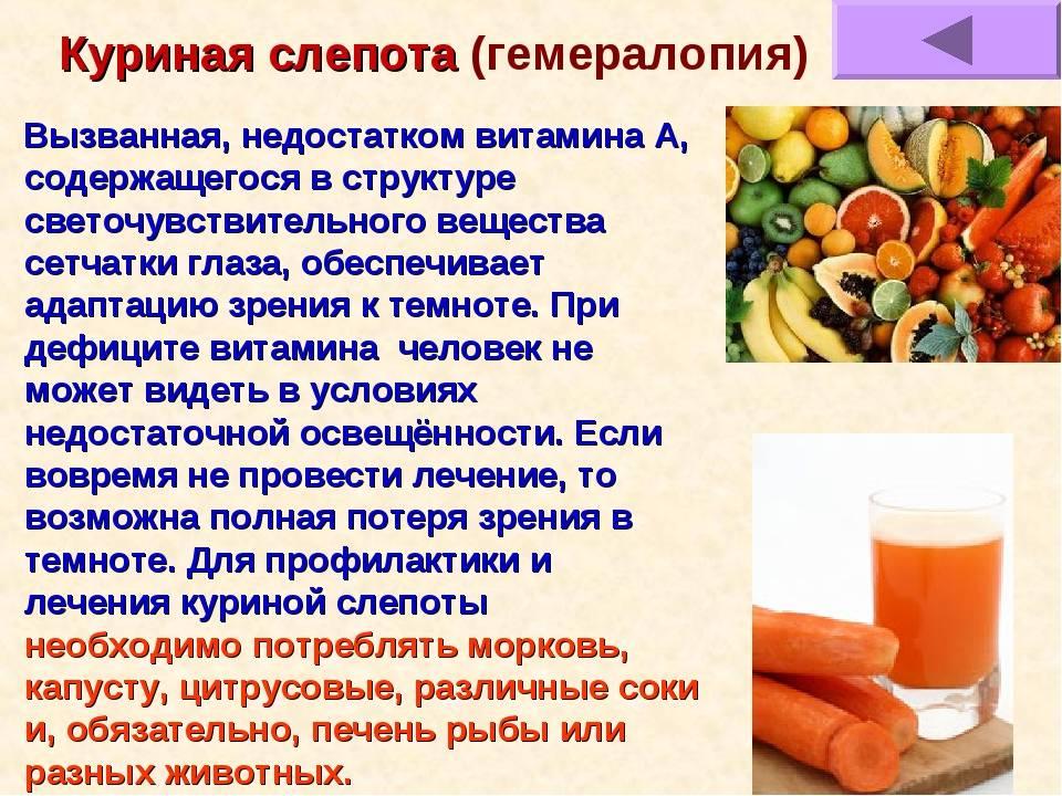 Куриная слепота возникает при недостатке витамина а