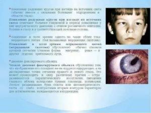 Светящиеся мушки перед глазами - симптомы и лечение. журнал медикал