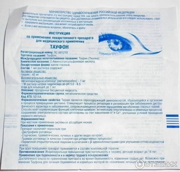 Глазные капли тауфон: инструкция по применению, цена, отзывы врачей и аналоги - medside.ru