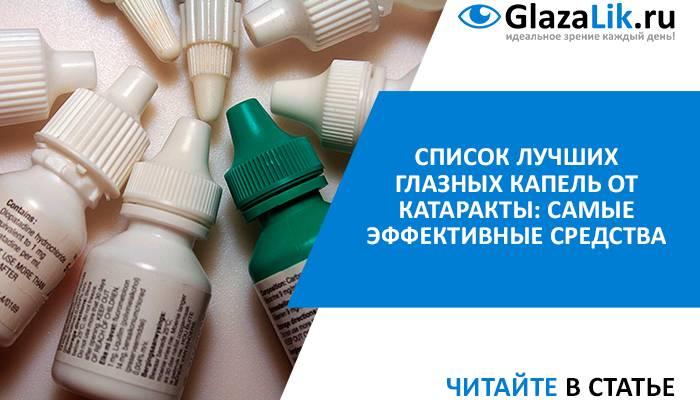 Список глазных капель при катаракте