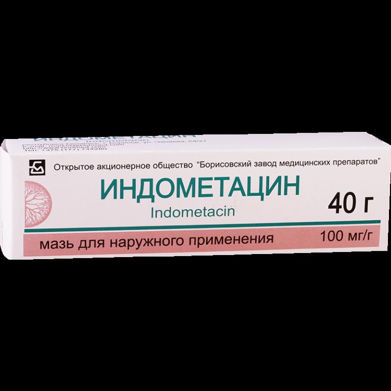 Индометацин (таблетки) — аналоги список. перечень аналогов и заменителей лекарственного препарата индометацин.