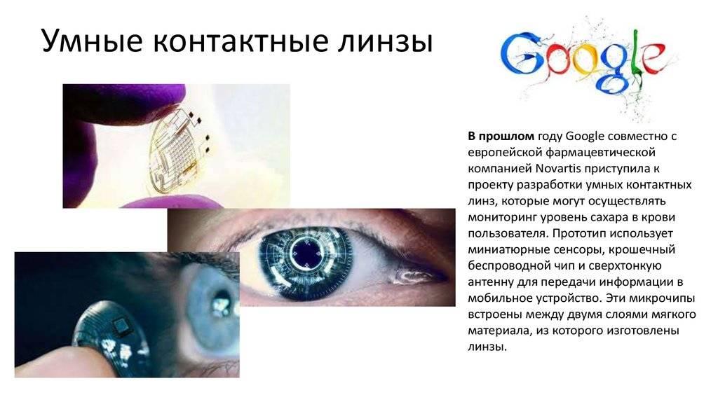 Умные контактные линзы: характеристики, функциональность и применение