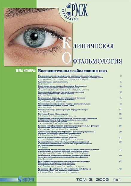 Глазные болезни у детей: виды, симптомы, причины, лечение