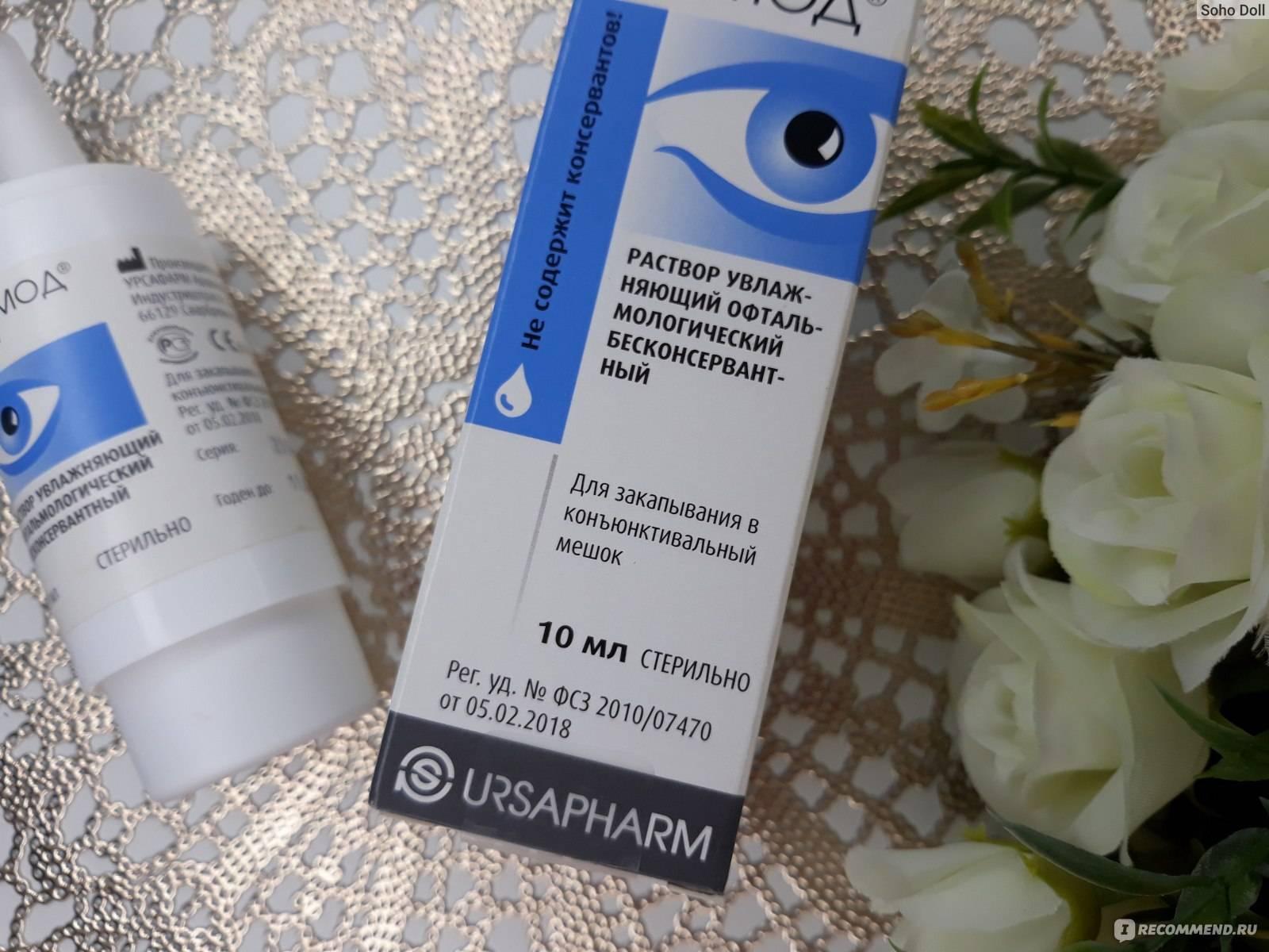 Хило комод глазные капли можно ли детям. глазные капли хило-комод. перекрестные лекарственные взаимодействия