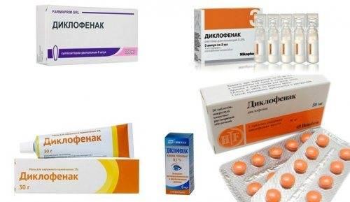 Диклофенак: дешевые аналоги и заменители, цены на российские и иностранные препараты