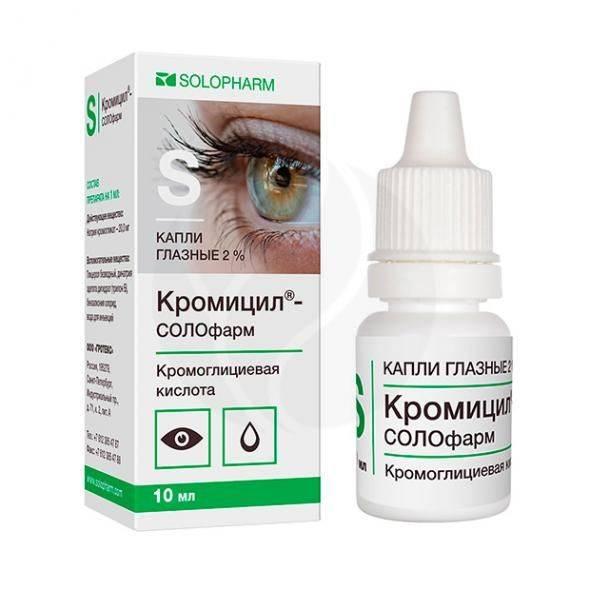 Лекролин — хорошие глазные капли от аллергии