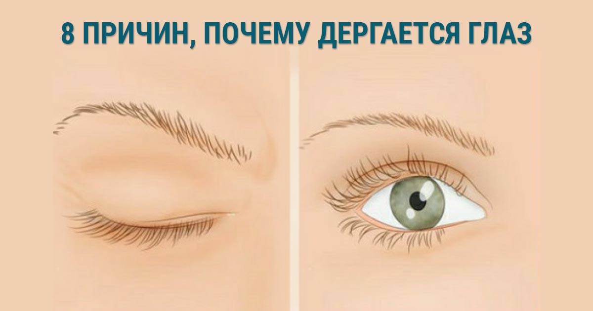 Дергается веко глаза: главные причина, как лечить