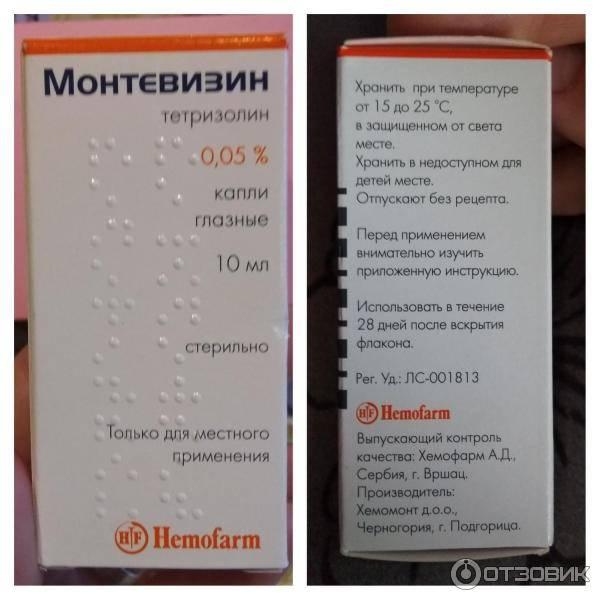Монтевизин: глазные капли – инструкция по применению, цена, отзывы