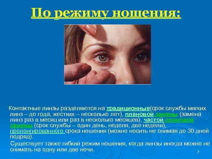 Ношение контактных линз: что надо знать?