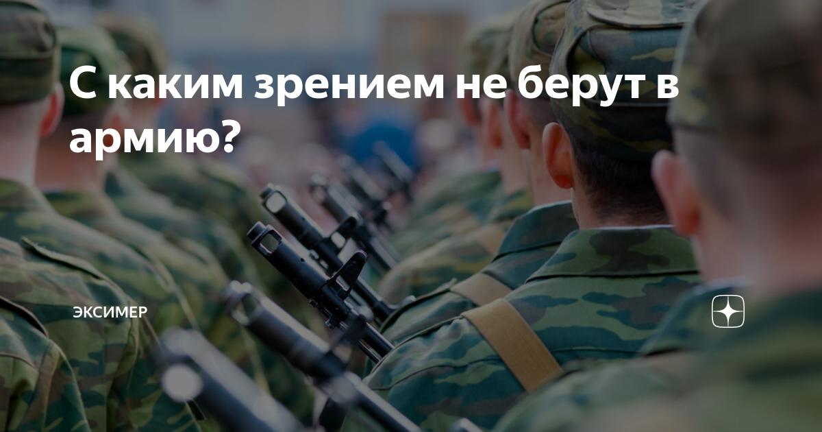При каком зрении не берут в армию, забирают ли с косоглазием, миопией, близорукостью