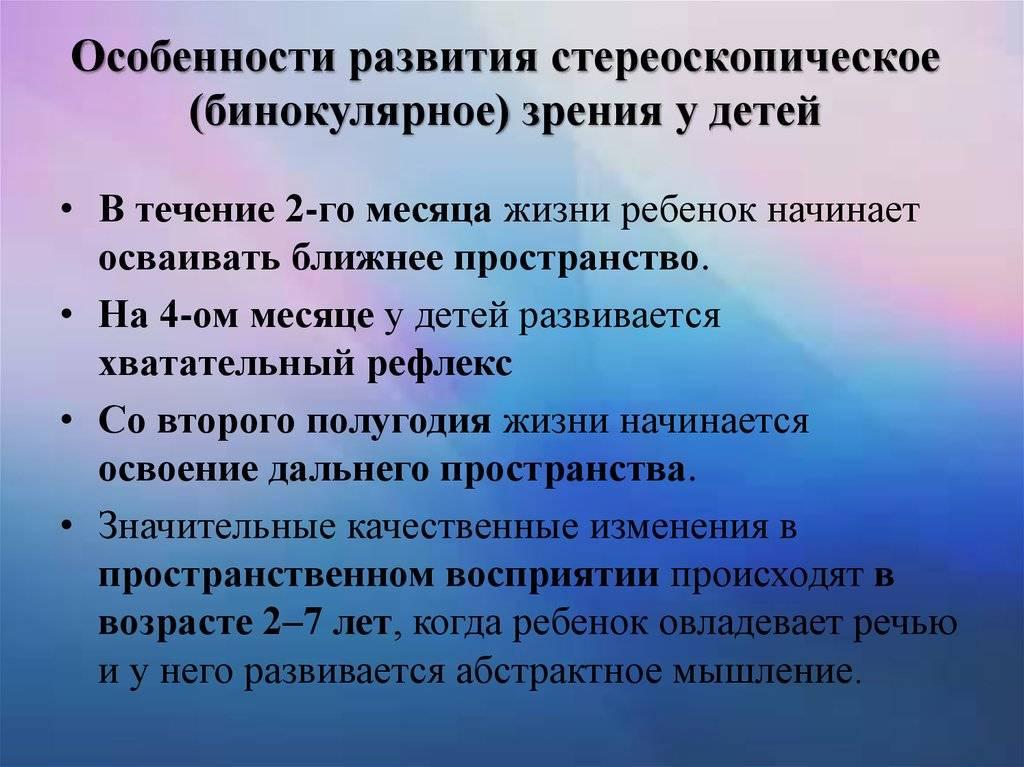 Функции зрительного анализатора и методика их исследования | контент-платформа pandia.ru