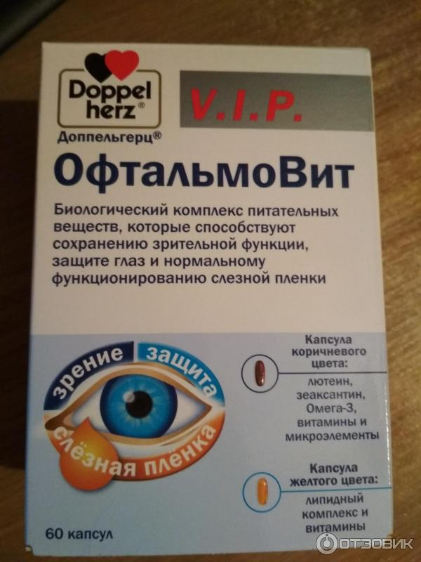 Офтальмовит доппельгерц аналоги - medcentre24.ru - справочник лекарств, отзывы о клиниках и врачах, запись на прием онлайн