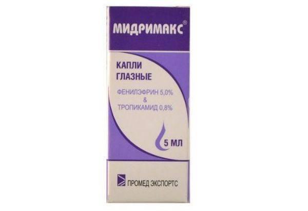 Мидримакс глазные капли: инструкция по применению, для чего назначают препарат детям и как капать, побочные эффекты, отзывы и аналоги