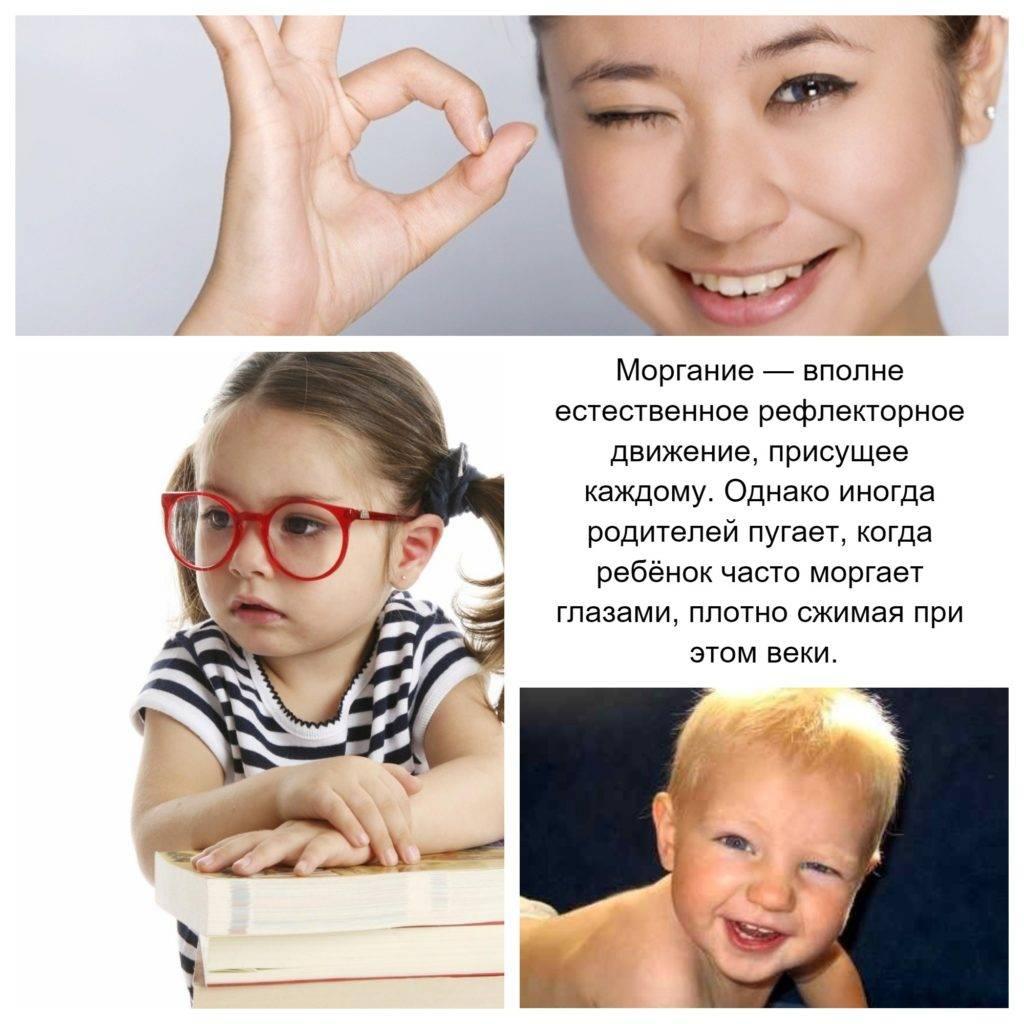 Частое моргание глазами у взрослых лечение