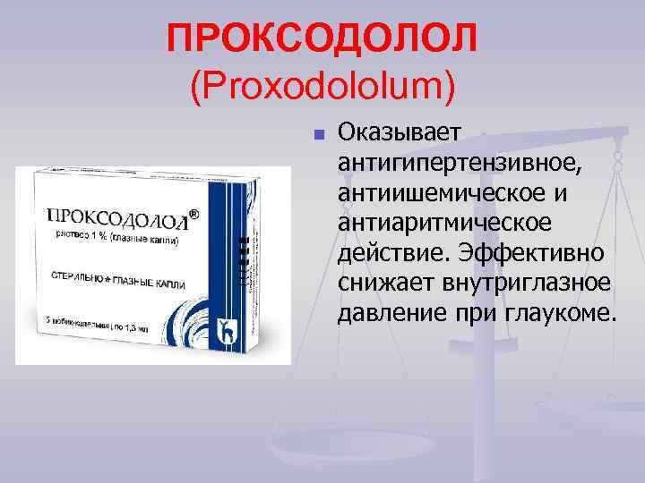 Проксодолол (proxodololum): описание, рецепт, инструкция